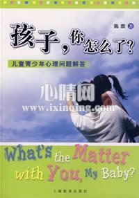 心理学书籍在线阅读: 孩子.你怎么了?