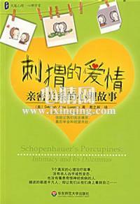 心理学书籍在线阅读: 大夏书系·刺猬的爱情