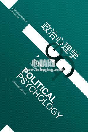 心理学书籍在线阅读: 政治心理学
