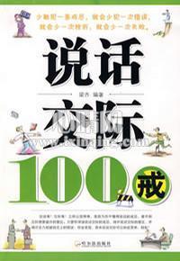 心理学书籍在线阅读: 说话交际100戒