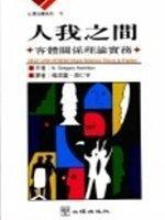 心理学书籍在线阅读: 人我之間