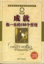 心理学书籍在线阅读: 成就你一生的100个哲理