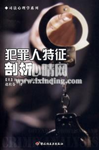 心理学书籍在线阅读: 犯罪人特征剖析