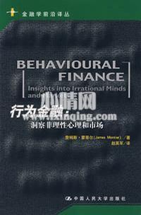 心理学书籍在线阅读: 行为金融:洞察非理性心理和市场
