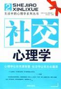 心理学书籍在线阅读: 社交心理学