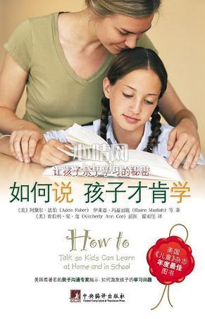 心理学书籍在线阅读: 如何说孩子才肯学