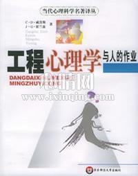 心理学书籍在线阅读: 工程心理学与人的作业