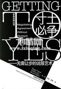 心理学书籍在线阅读: 寸土必争无需让步的说服艺术