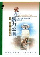 心理学书籍在线阅读: 愛在暴力公園