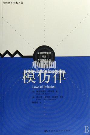 心理学书籍在线阅读: 模仿律