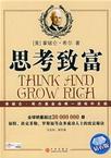 心理学书籍在线阅读: 思考致富(钻石版)