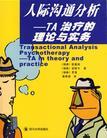 心理学书籍在线阅读: 人际沟通分析-TA治疗的理论与实务