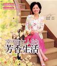 心理学书籍在线阅读: 幸福女人的芳香生活