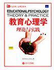 心理学书籍在线阅读: 教育心理学理论与实践(第7版)/培文书系心理学系列(影印本)