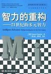 心理学书籍在线阅读: 智力的重构(21世纪的多元智力)/基础教育改革与发展译丛