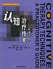 心理学书籍在线阅读: 认知治疗技术:从业者指南