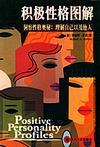 心理学书籍在线阅读: 积极性格图解