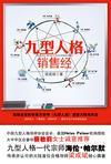 心理学书籍在线阅读: 九型人格销售经