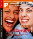 心理学书籍在线阅读: 阿内特青少年心理学