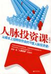 心理学书籍在线阅读: 人脉投资课
