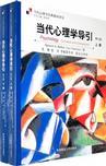 心理学书籍在线阅读: 当代心理学导引(第七版)上下册