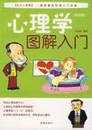 心理学书籍在线阅读: 心理学图解入门(双色版)