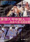 心理学书籍在线阅读: 美国人与中国人:两种生活方式比较