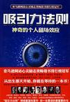 心理学书籍在线阅读: 吸引力法则:神奇的个人磁场效应