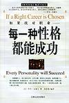 心理学书籍在线阅读: 如果找对职业----每一种性格都能成功