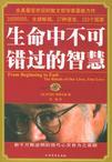 心理学书籍在线阅读: 生命中不可错过的智慧