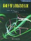 心理学书籍在线阅读: 危机干预与创伤治疗方案