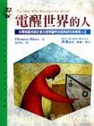 心理学书籍在线阅读: 电醒世界的人:米尔格兰突破社会心理学疆界的经典研究与传奇人生