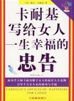 心理学书籍在线阅读: 卡耐基写给女人一生幸福的忠告