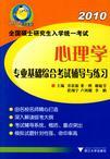 心理学书籍在线阅读: 全国硕士研究生入学考试统一考试-心理学专业基础综合考试辅导与练习