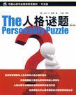 心理学书籍在线阅读: 人格谜题 中文版