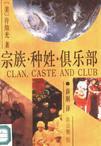 心理学书籍在线阅读: 宗族·种姓·俱乐部