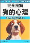 心理学书籍在线阅读: 完全图解狗的心理——教你成为睿智的主人