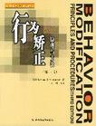 心理学书籍在线阅读: 行为矫正:原理与方法(第三版)