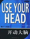 心理学书籍在线阅读: 开动大脑