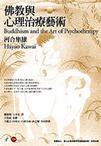 心理学书籍在线阅读: 佛教與心理治療藝術