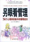 心理学书籍在线阅读: 另眼看管理:74个心理学实验中的管理启示