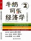 心理学书籍在线阅读: 牛奶可乐经济学2