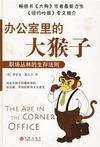 心理学书籍在线阅读: 办公室里的大猴子:职场丛林的生存法则