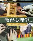 心理学书籍在线阅读: 教育心理学(第2版)