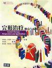 心理学书籍在线阅读: 完形治疗:观点与应用