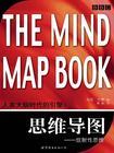 心理学书籍在线阅读: 思维导图:放射性思维