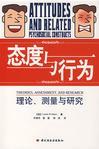 心理学书籍在线阅读: 态度与行为:理论、测量与研究