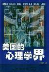心理学书籍在线阅读: 美国的心理学界