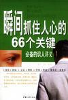 心理学书籍在线阅读: 瞬间抓住人心的66个关键:必备的识人讲义
