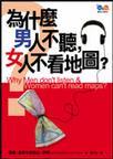 心理学书籍在线阅读: 為什麼男人不聽,女人不看地圖?